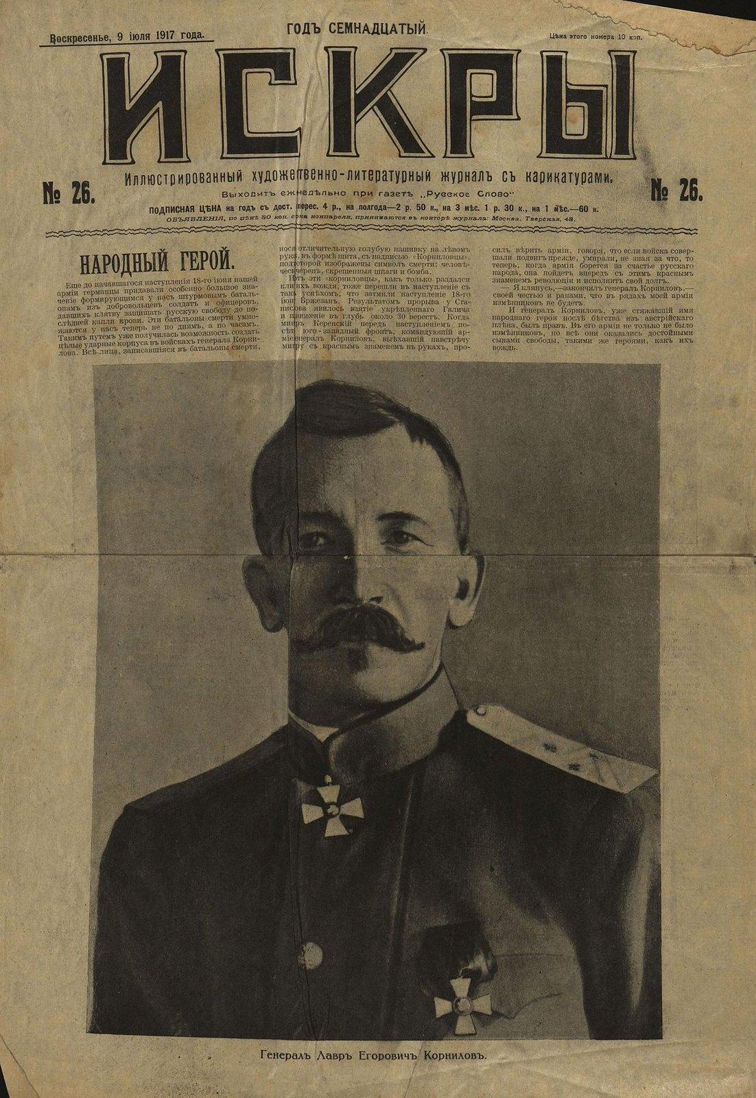 18. 9 июля. Генерал Лавр Егорович Корнилов - народный герой. Искры. № 26. Воскресенье,