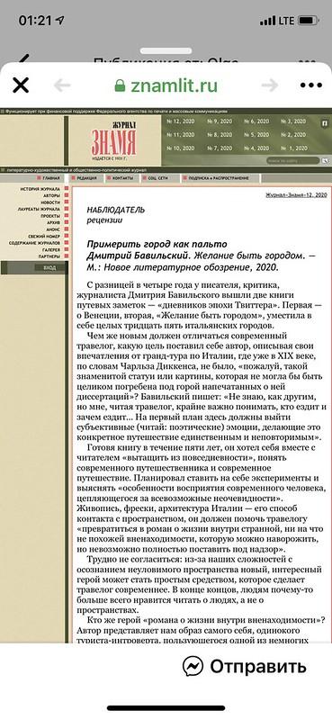 Кочергин в Знамени