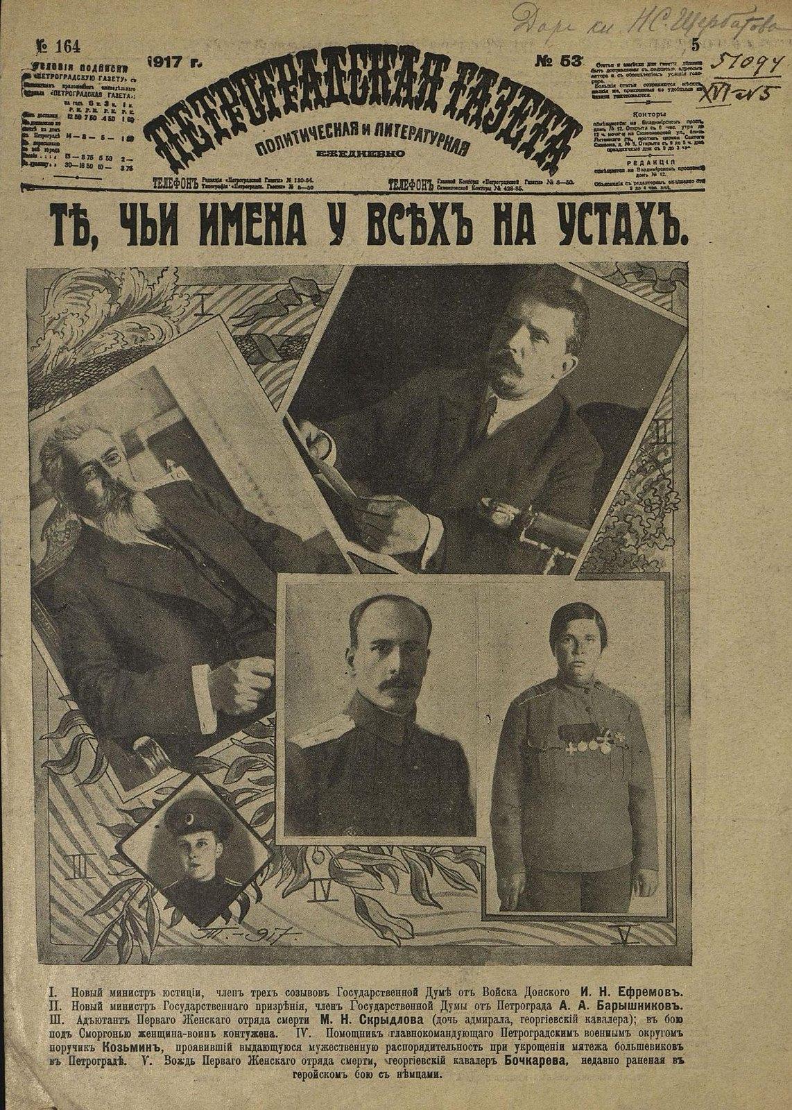 27. Июль.  «Петроградская газета», №53.