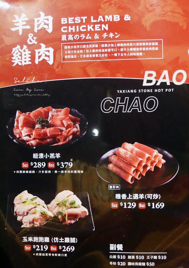 新北板橋雅香石頭火鍋菜單價位訂位menu價格自助低消服務費用餐時間 (3)