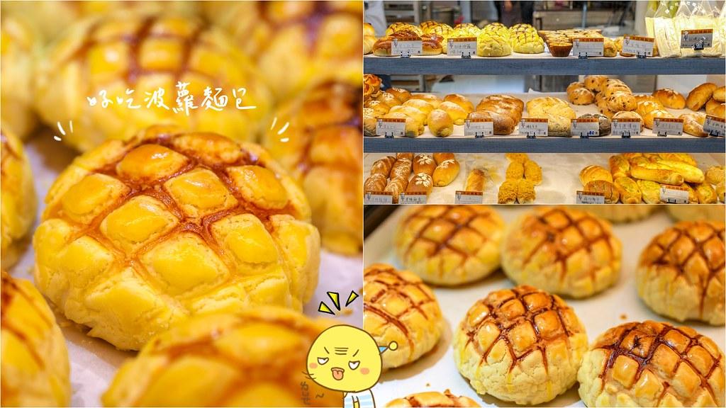 近期吃過最好吃的菠蘿麵包,藏身於不起眼的烘焙坊,現在還買一送一!歐式麵包也推薦。蘆洲謙謙手感烘焙