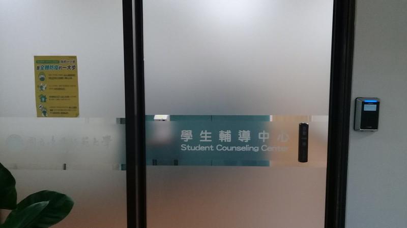 學生輔導中心門口。圖/蔡晉瑞攝