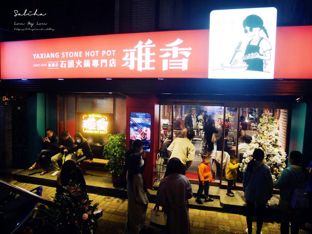 新北板橋站餐廳好吃聚餐美食推薦雅香石頭火鍋消費方式 (1)