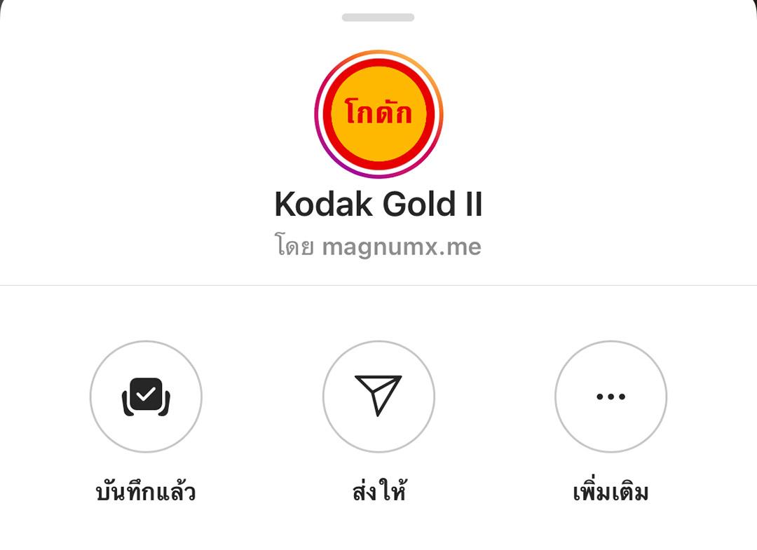 Kodak-Gold-IG-Filter
