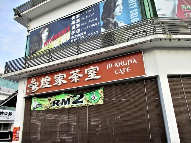 Huangjia Cafe