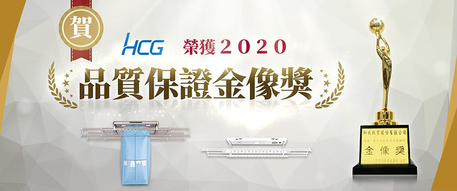 20200710庆!荣获品质保证金像奖