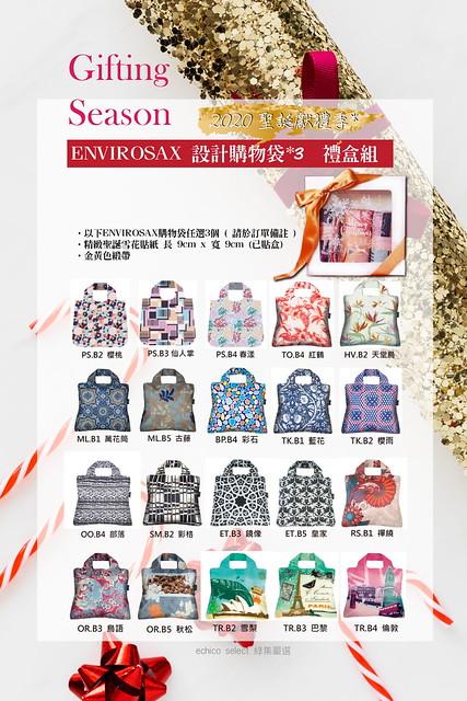 ENVIROSAX購物袋3入禮盒組