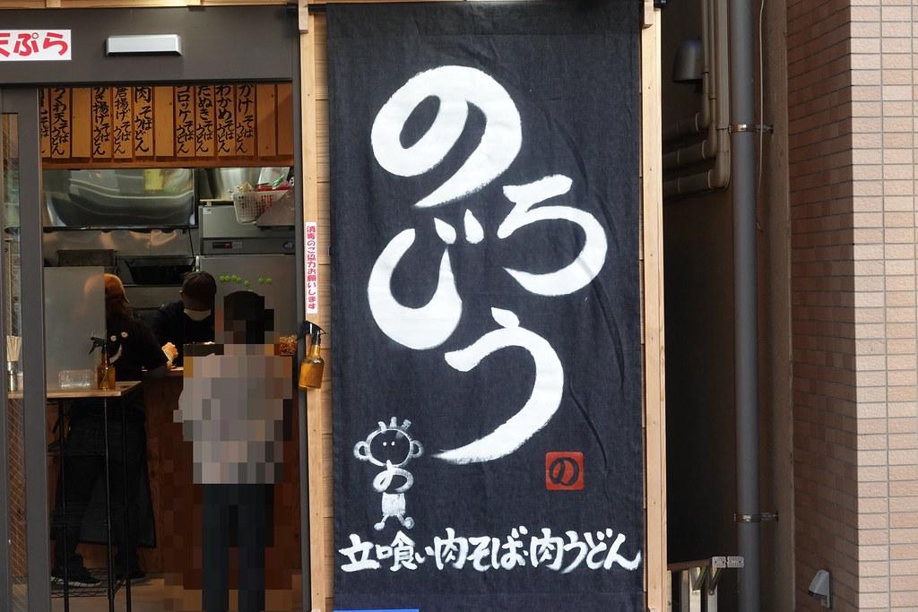 のじろう(江古田)