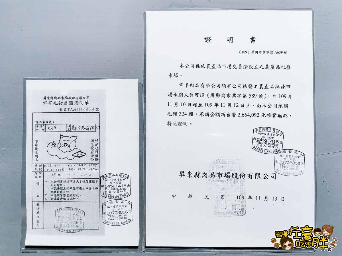 瘋丼丼飯 高雄美食推薦-4