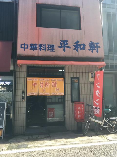 中華料理平和軒のラーメン!