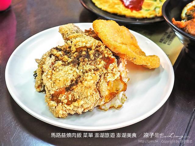 馬路益燒肉飯 菜單 澎湖旅遊 澎湖美食