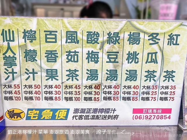 劉正港檸檬汁 菜單 澎湖旅遊 澎湖美食