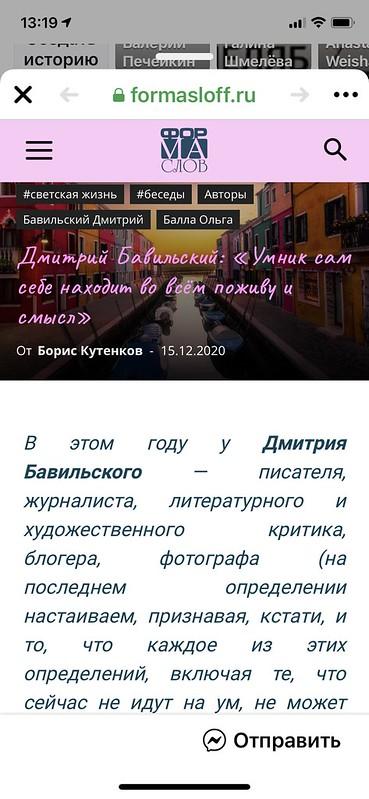 Оля Балла в Формаслов