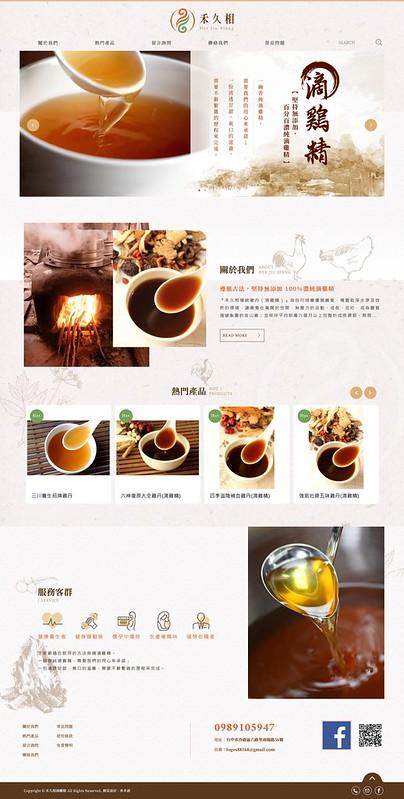 台北、台中多米諾網頁設計 – 專業RWD形象網站架站推薦!客製化風格配色好漂亮~ @秤瓶樂遊遊