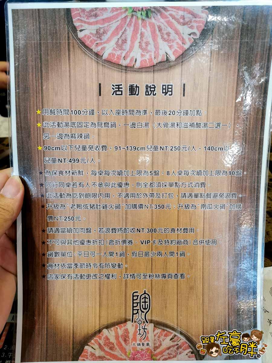 陶公坊火鍋餐廳五福店-6