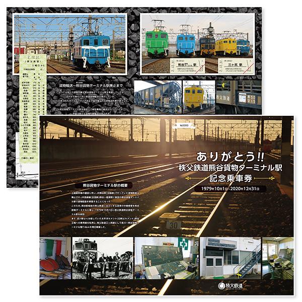 12/26発売「ありがとう!!熊谷貨物ターミナル駅記念乗車券~駅舎ver~」