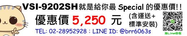 price-vsi-9202SH