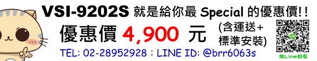 price-vsi-9202S