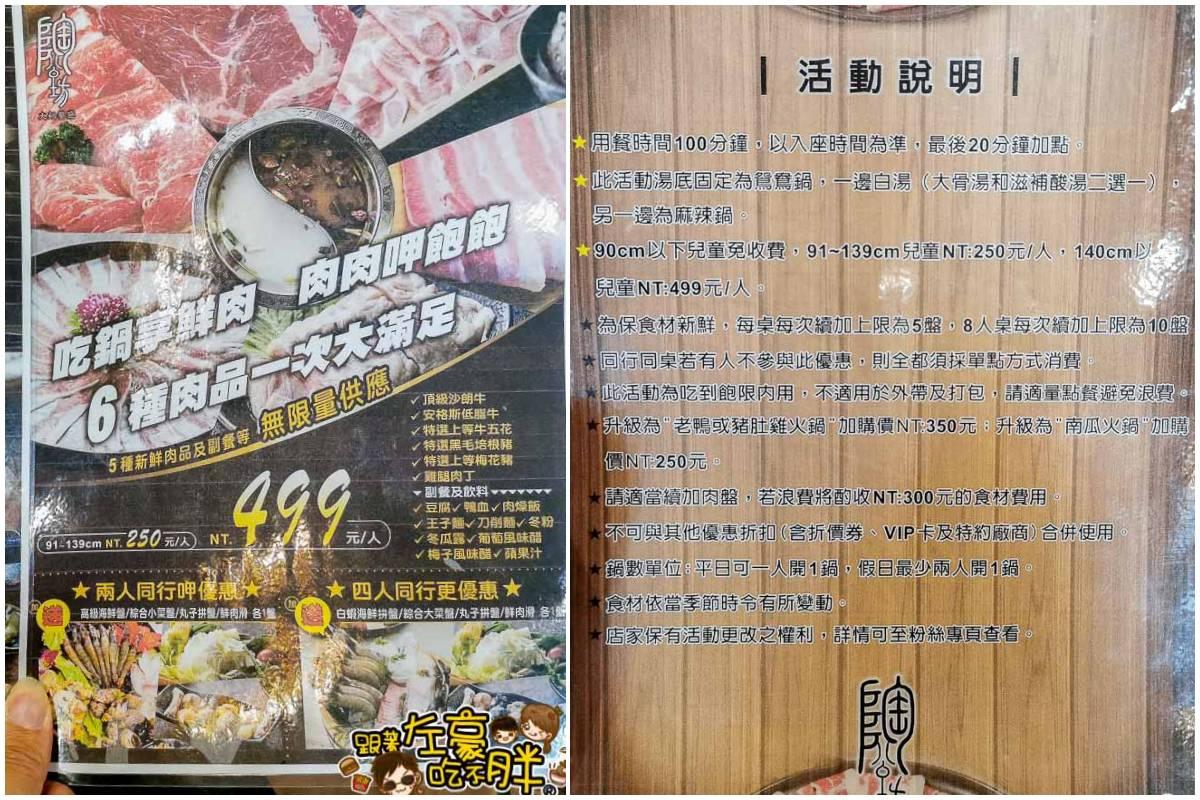 陶公坊火鍋餐廳五福店-組 3