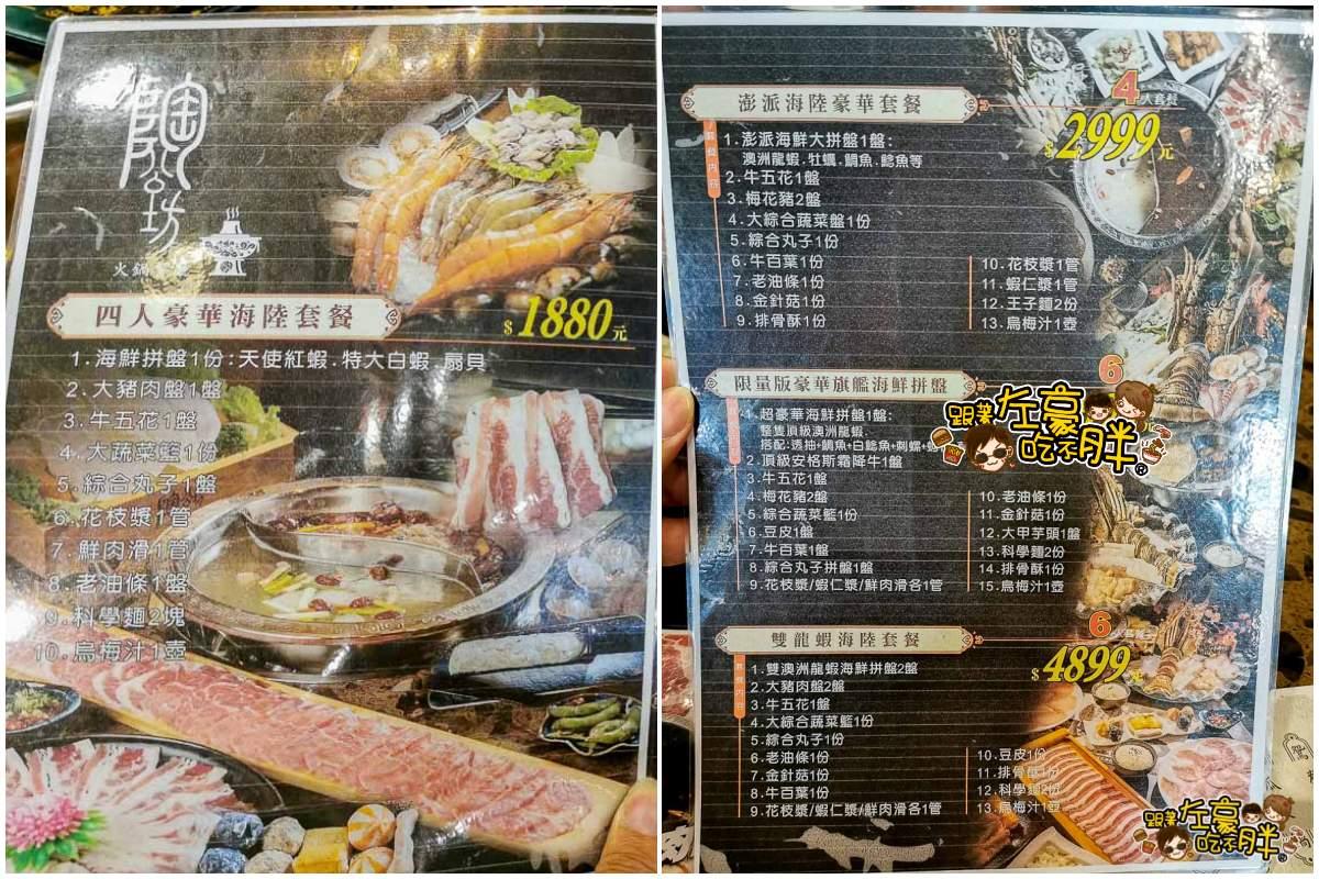 陶公坊火鍋餐廳五福店-組 2