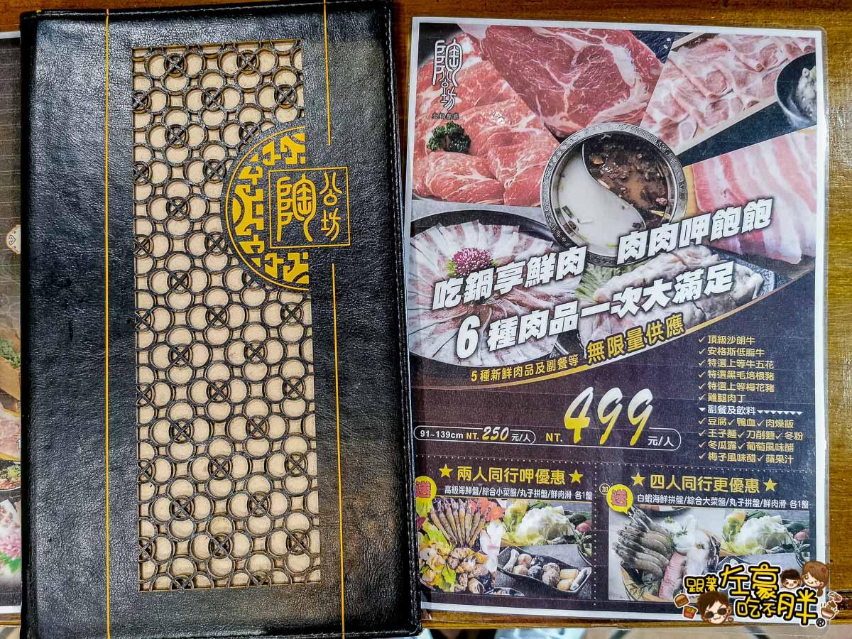 陶公坊火鍋餐廳五福店-9