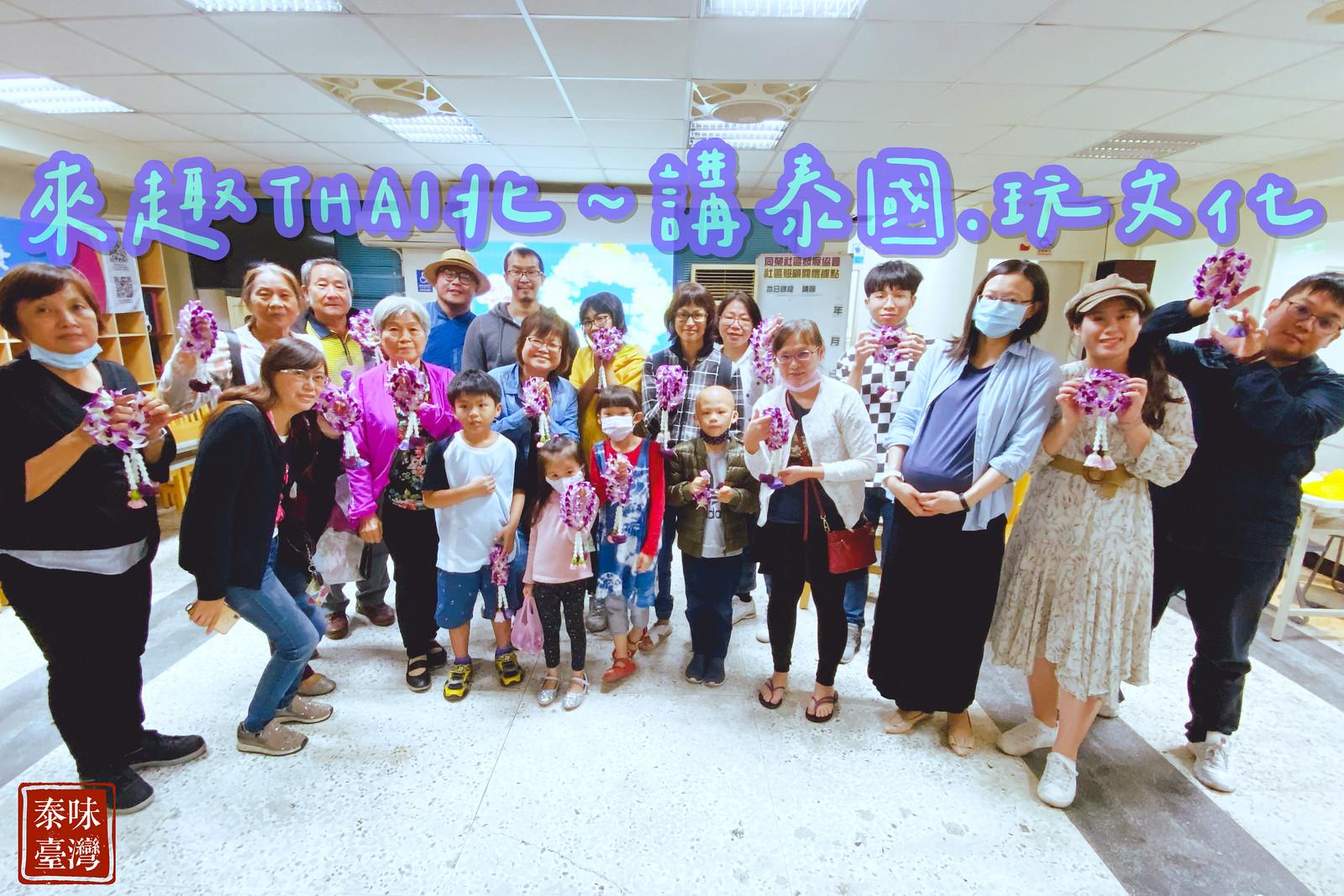 泰味臺灣~來趣THAI北「講泰國、玩文化」