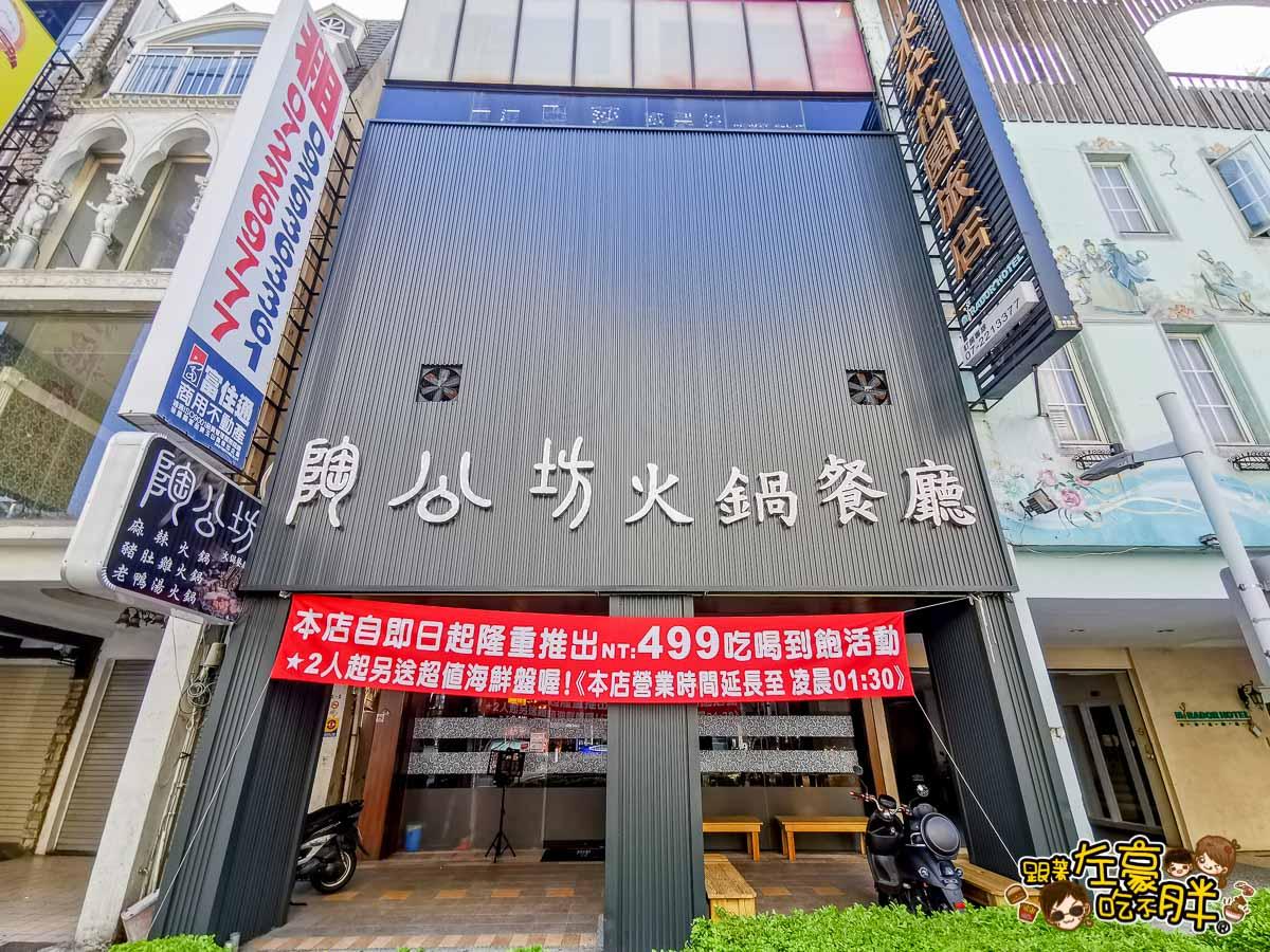 陶公坊火鍋餐廳五福店-1