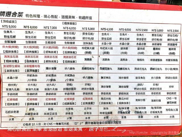 清心飲食店 菜單 澎湖旅遊 澎湖美食