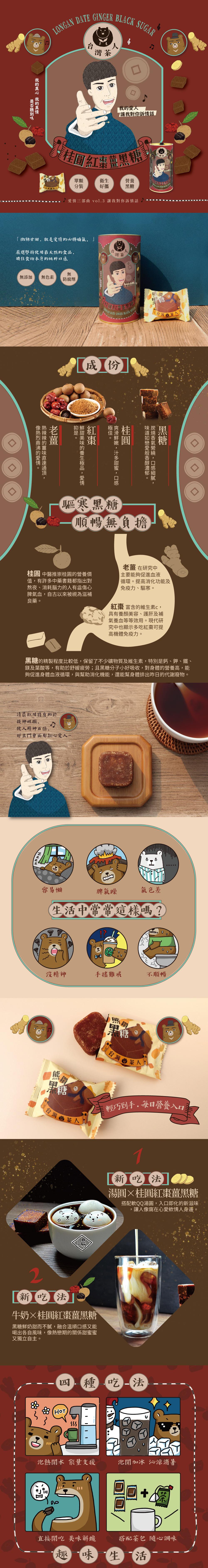 【台灣茶人】桂圓紅棗黑糖, 3件$520再送精美提袋