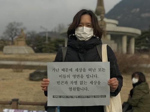 [공동기자회견] 방배동 김씨의 명복을 빌며, 부양의무자기준 즉각 폐지를 요구한다!