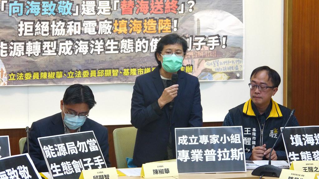 20201218拒絕協和電廠填海造陸記者會。立委陳椒華。黃思敏攝