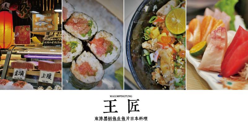 東港王匠黑鮪魚生魚片日本料理首圖