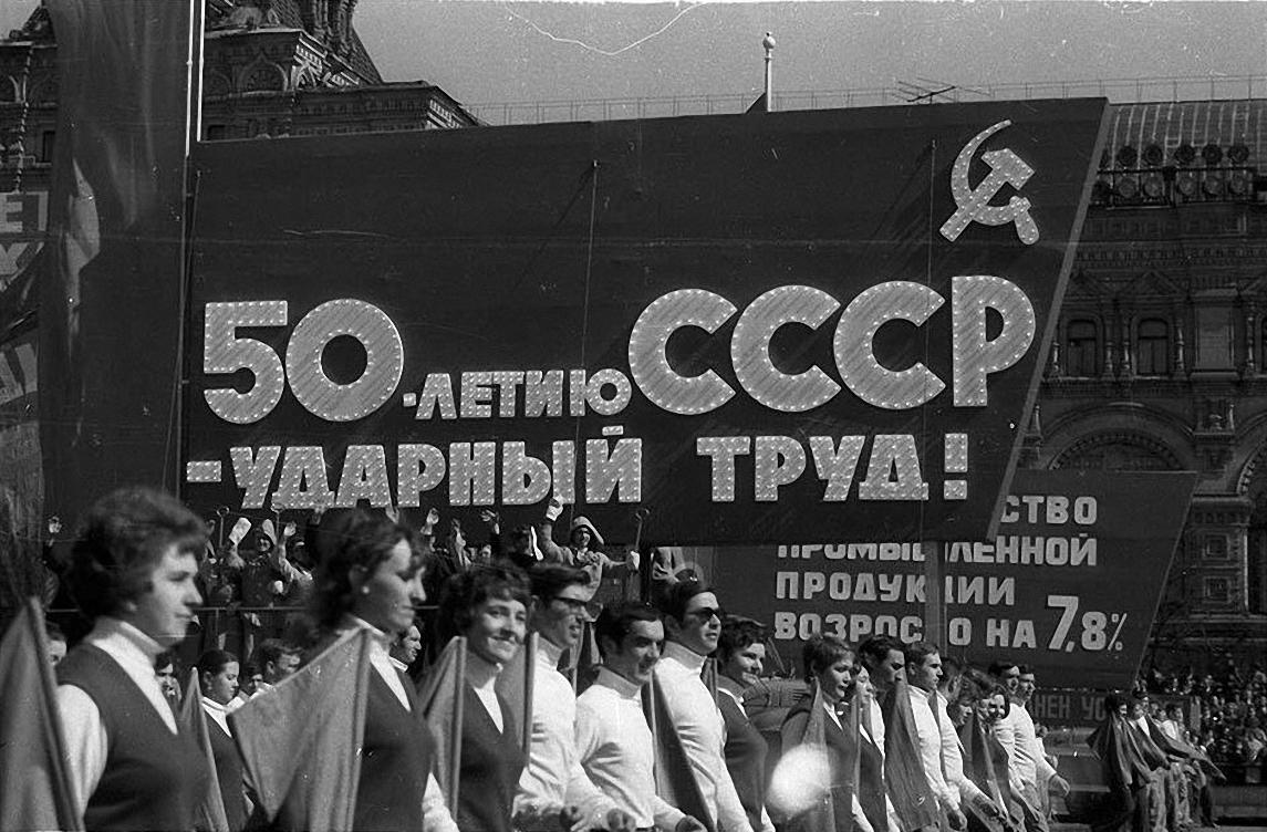 1972. Идут сталевары. Красная площадь (2)