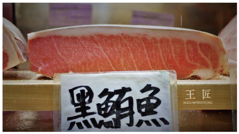 東港王匠黑鮪魚生魚片日本料理-11