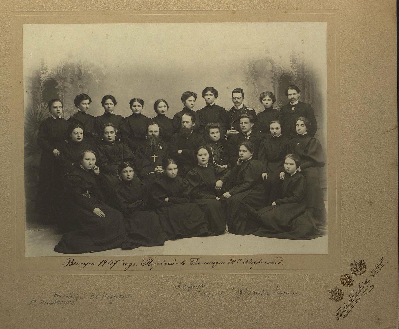 14. Первый выпуск гимназии В.С. Некрасовой. 1907