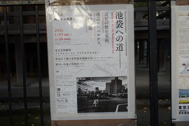 04Sony α7Ⅱ+TAMRON 28 200mm f2 8 5 6 RXD+Black Mistフィルター雑司ヶ谷鬼子母神のポスター