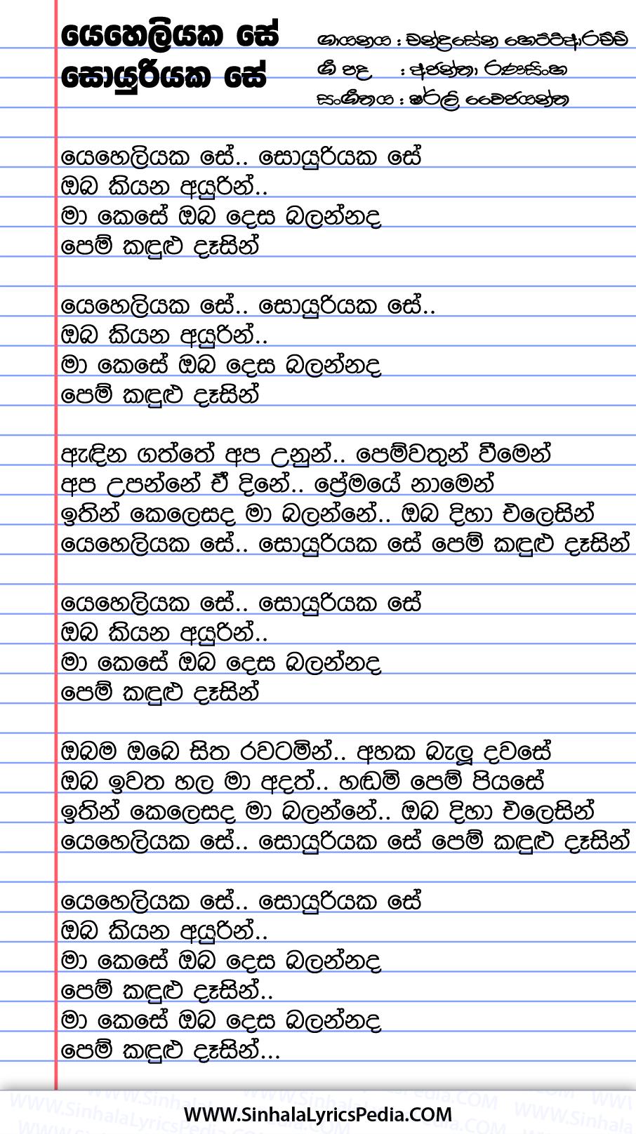 Yeheliyaka Se Soyuriyaka Se Song Lyrics