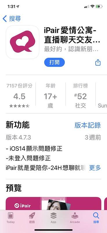 會員數全台最大!愛情公寓iPair-真人認證,直播約會交友app推薦 @秤秤樂遊遊