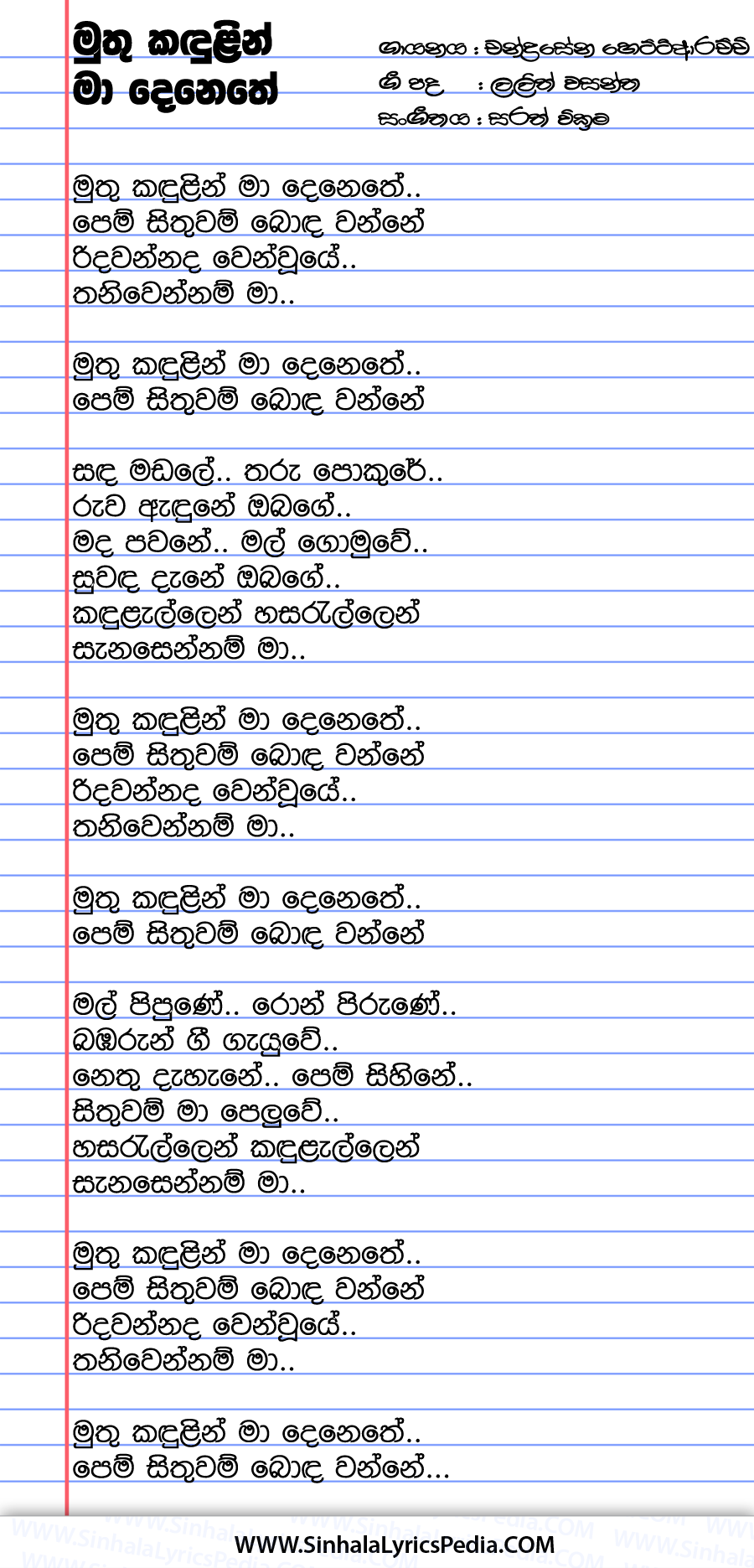 Muthu Kandulin Ma Denethe Song Lyrics