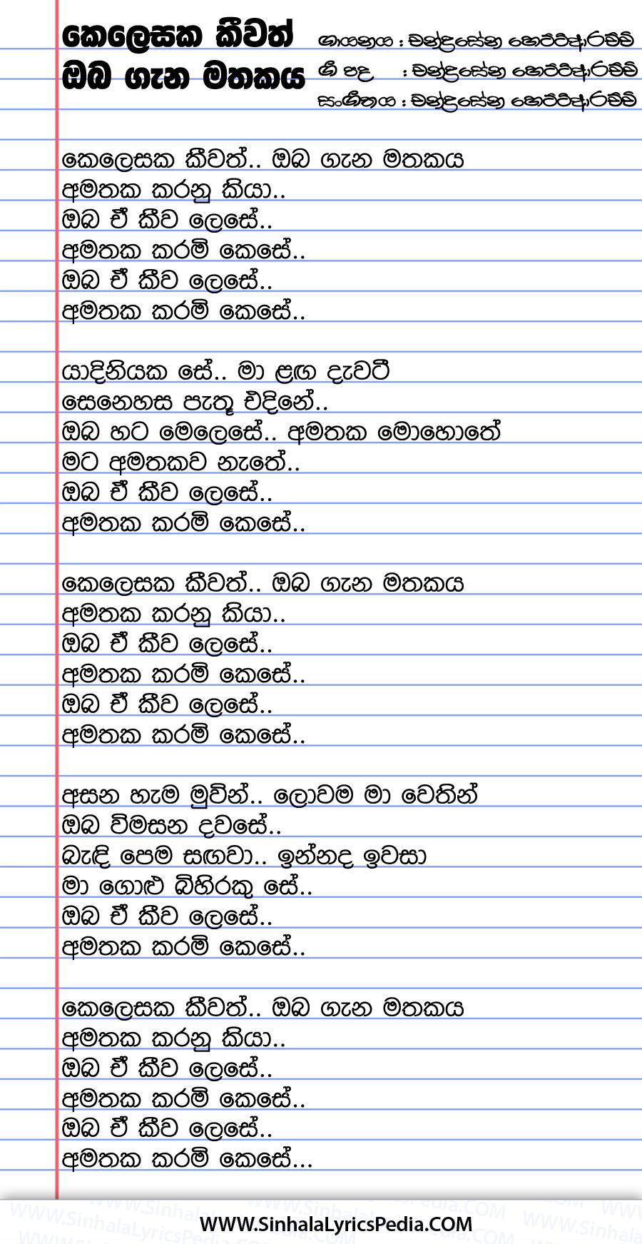 Kelesaka Keewath Oba Gana Mathakaya Song Lyrics