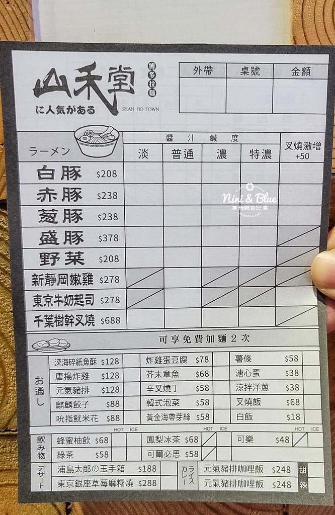 山禾堂拉麵 2021菜單01