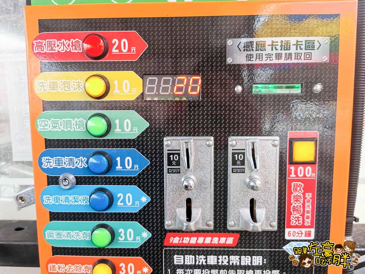 魔法泡泡自助洗車-文龍東店-14