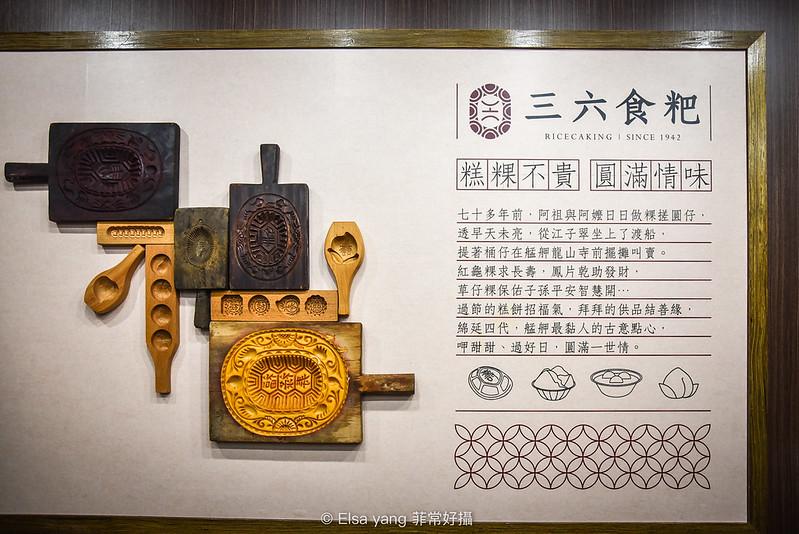 三六圓仔店(三六食粑)湯圓