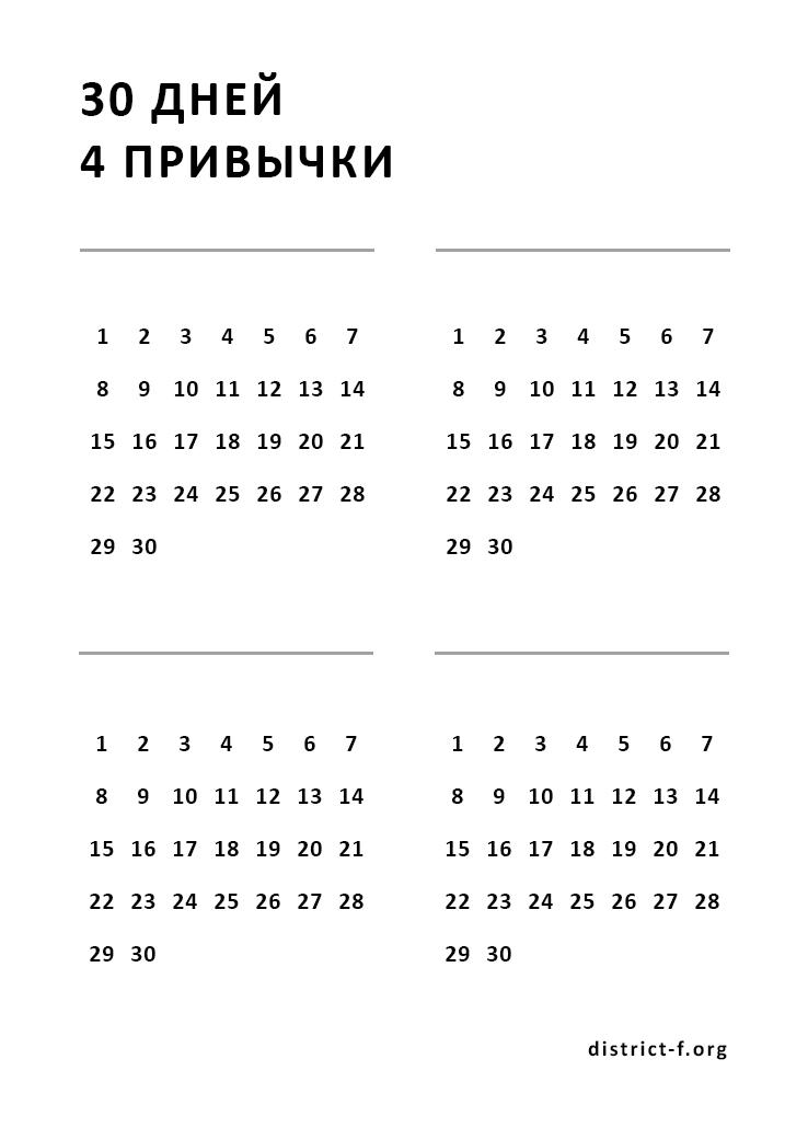 11 DF Трекер привычек на 30 дней