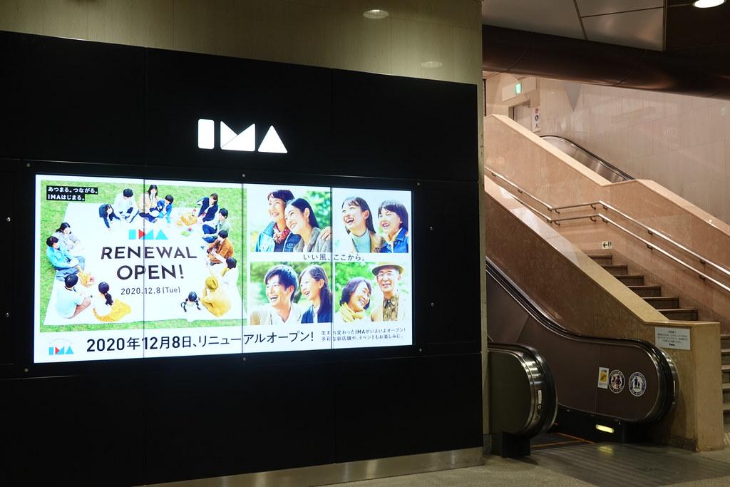 IMA(光が丘)
