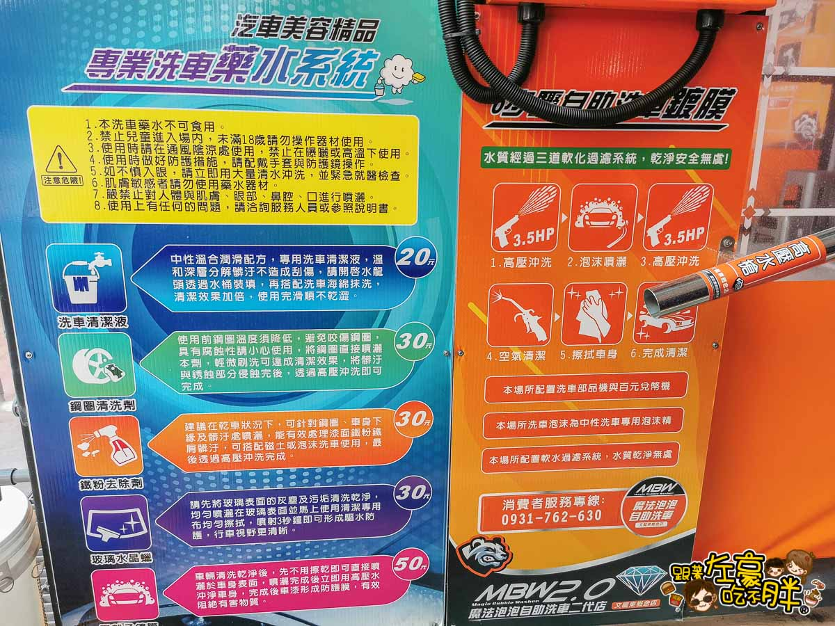 魔法泡泡自助洗車-文龍東店-3