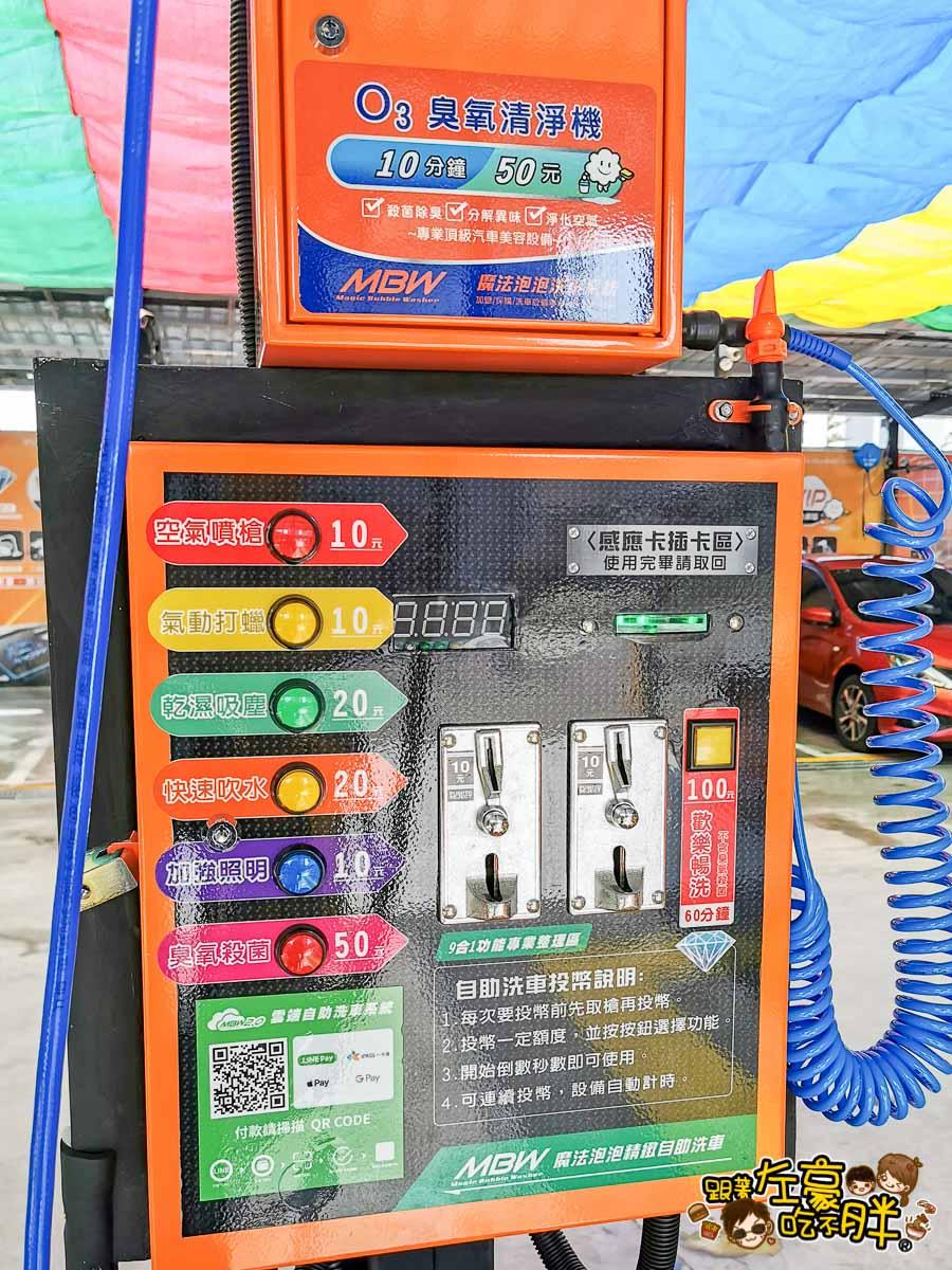 魔法泡泡自助洗車-文龍東店-11