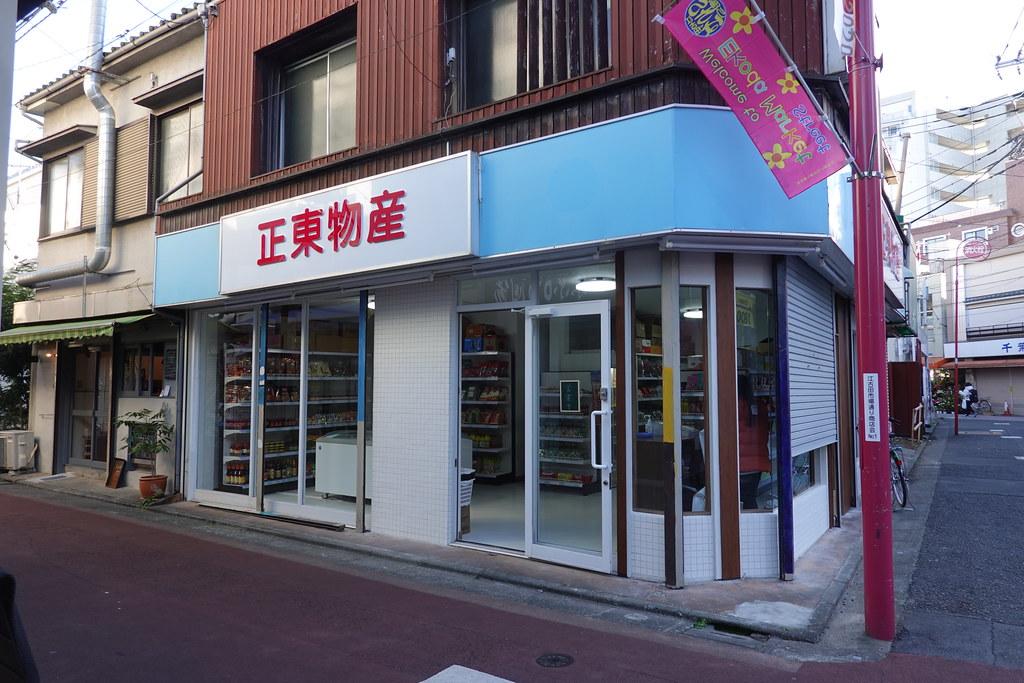 正東物産(江古田)