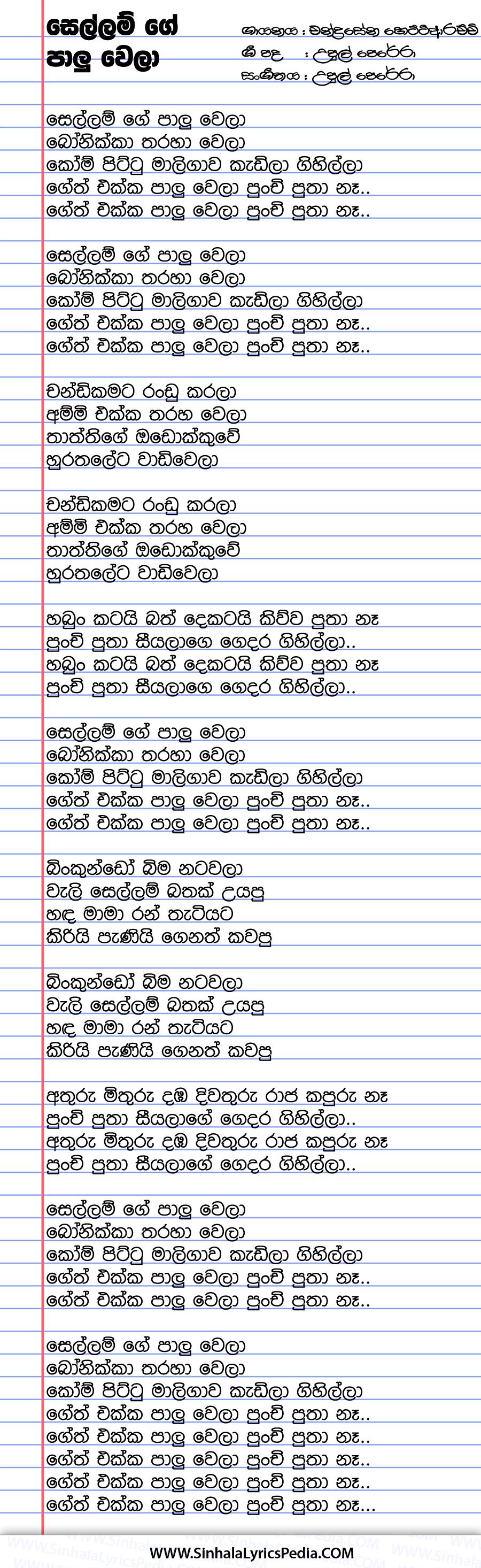 Sellam Ge Palu Wela Song Lyrics