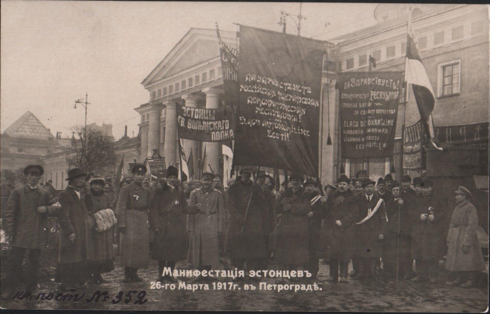 08. 26-го марта. Манифестация эстонцев  в Петрограде.1